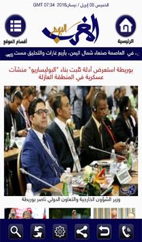 المغرب اليوم على هاتفك المحمول